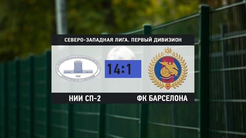 Общегородской турнир OLE в формате 8х8. XII сезон. НИИ СП-2 - ФК Барселона