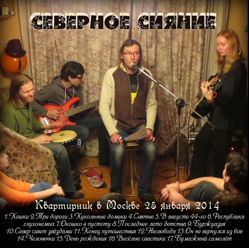 Северное Сияние - Квартирник в Медведково, Москва (25.01.14) (2014)