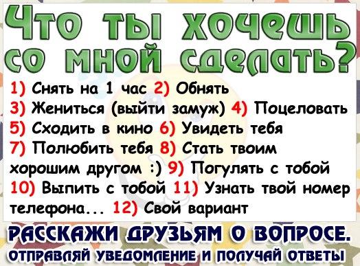 Картинки с вопросами про любовь ...: pictures11.ru/kartinki-s-voprosami-pro-lyubov.html