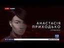 Анастасия Приходько, певица, в программе Бацман . Выпуск от 01.11.2018