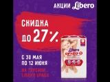 Акции Libero 30 мая - 12 июня