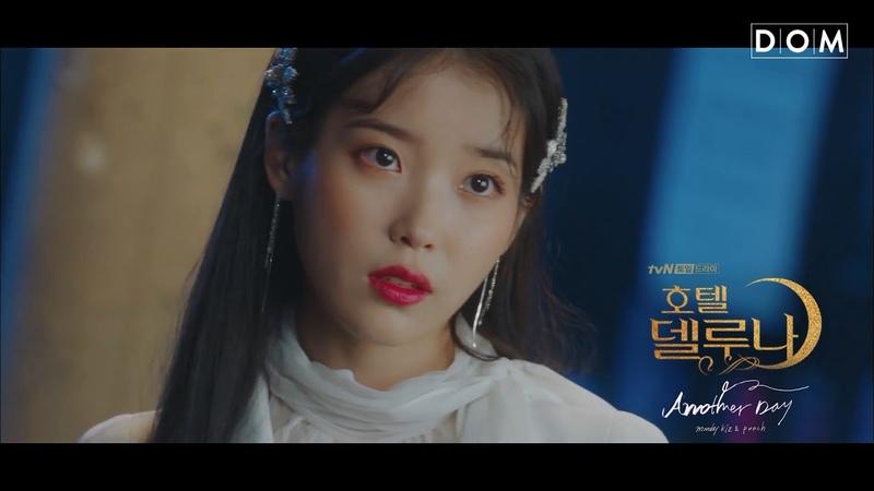 [MV] 먼데이 키즈(Monday Kiz), 펀치(Punch) - Another Day (Hotel Del Luna (호텔 델루나) OST Part.1)