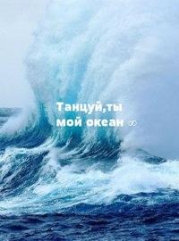 Мой океан - c5
