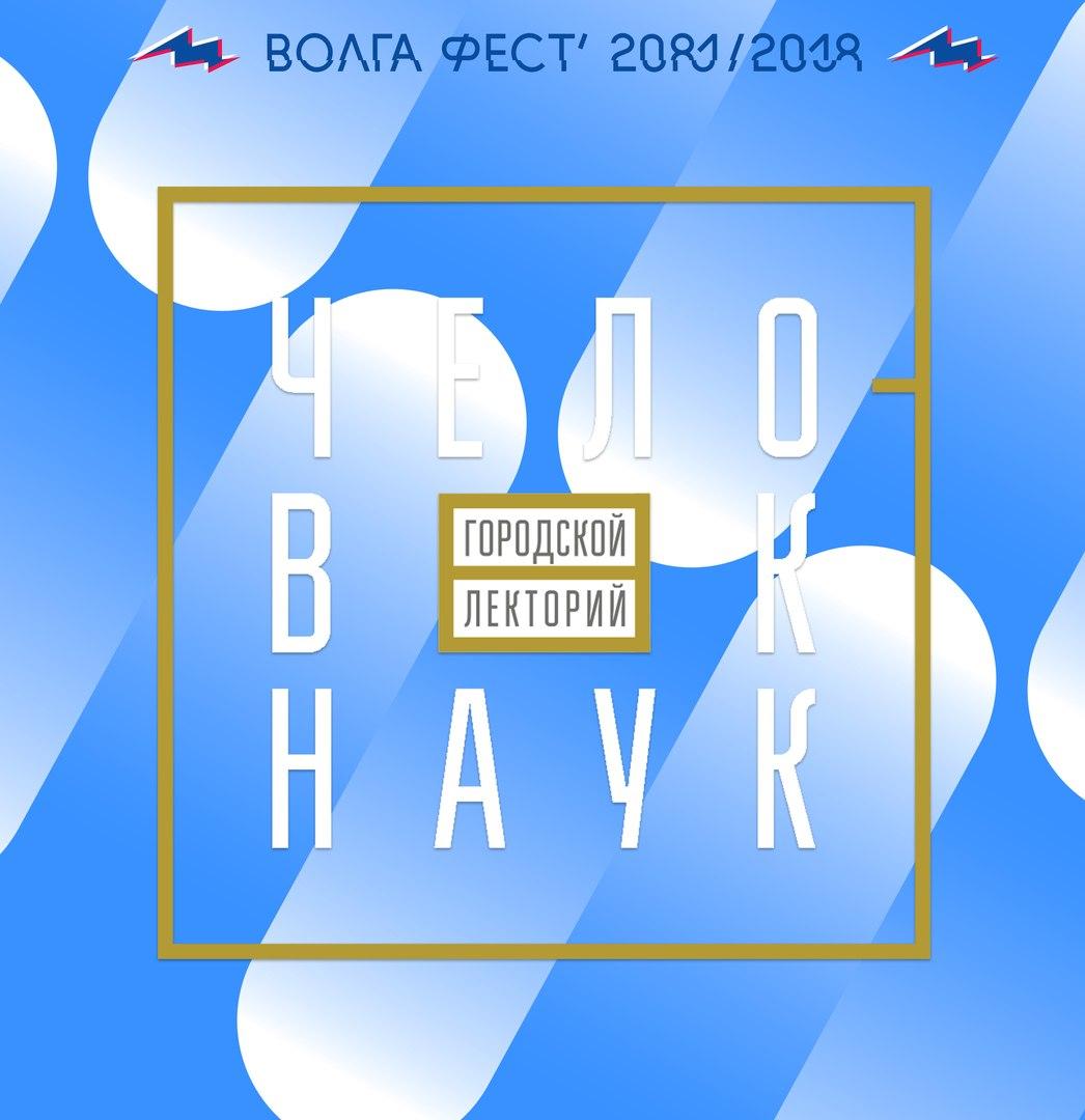 Афиша Самара «Человек-Наук» на «ВолгаФест-2017»