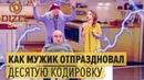 Битва экстрасенсов с алкоголиками – Дизель Шоу 2018 ЮМОР ICTV