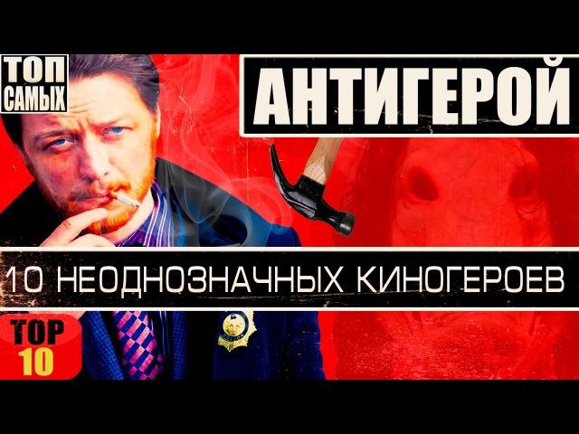 АНТИГЕРОЙ 10 НЕОДНОЗНАЧНЫХ КИНОГЕРОЕВ 21 ВЕКА