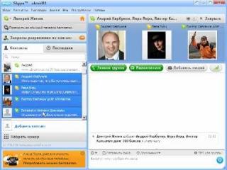 Как устраивать конференции в Скайпе (Skype)