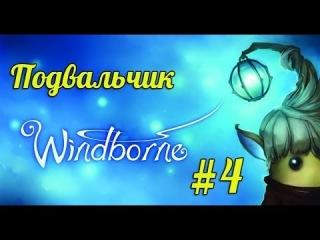 Windborne 4. Подвальчик
