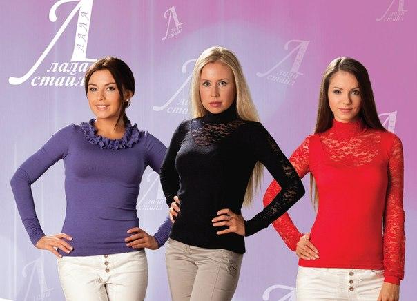 Купить женскую одежду лала стайл