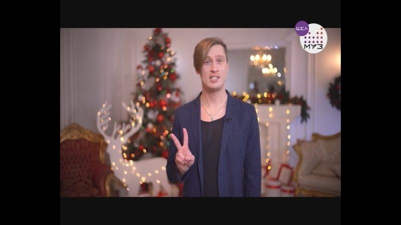 Артур Окуневич Новогоднее поздравление на телеканале БелМузТВ от 01 01 2019г