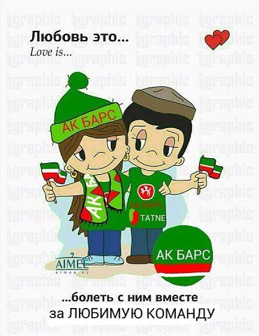 Татарские картинки про любовь