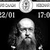 22/01Сергей Летов Лекция на Невском 24