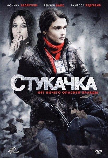 Стукачка (2010)