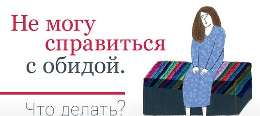 22463bca4409 Не могу справиться с обидой. Что делать  - Православный журнал