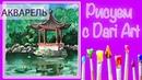Видео урок! Рисуем акварелью японский сад! Dari_Art