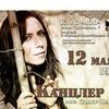 "Канцлер Ги   Концерт  в клубе""MOD"" 12.05"
