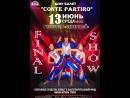Благотворительный вечер Шоу балета Conte Partiro. 1 часть ,13 06 2018. Петрозаводск