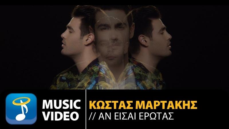 Κώστας Μαρτάκης - Αν Είσαι Έρωτας   Kostas Martakis - An Eisai Erotas (Official Music Video HD)