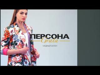 Persona Grata fashion look spring/summer 2018