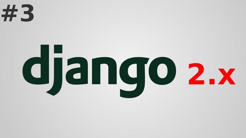 3. Уроки Django 2 - Шаблоны, наследование шаблонов (2018)