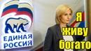 Как богато живёт Ольга Баталина депутат от Единой России