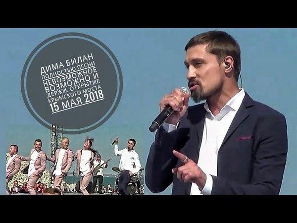 Дима Билан ПОЛНОСТЬЮ песни Невозможное Возможно и Держи, открытие Крымского моста 15 мая 2018