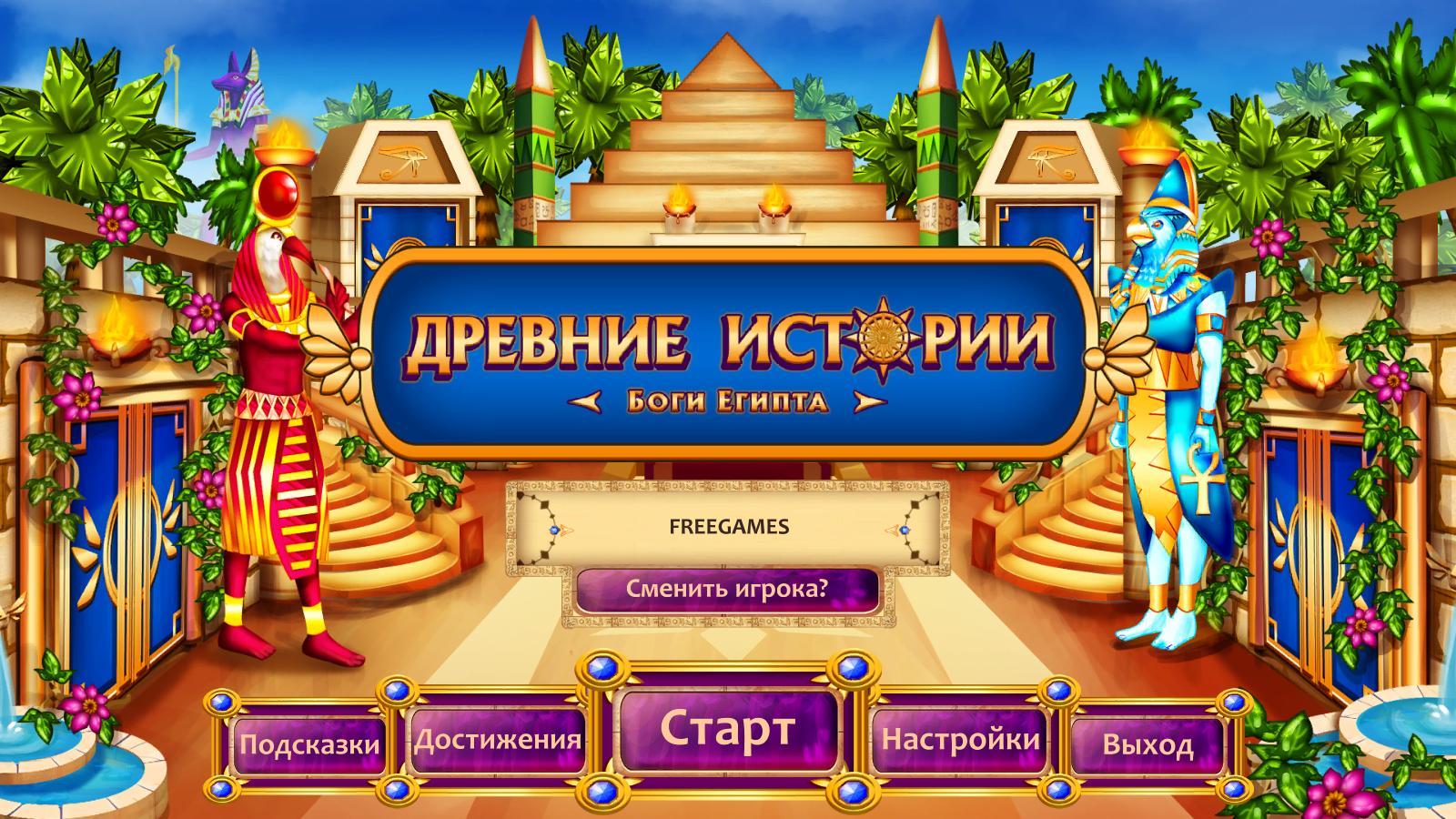 Древние истории: Боги Египта   Ancient Stories: Gods Of Egypt (Rus)