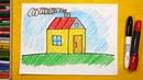 Как рисовать Дом Урок рисования для детей от 3 лет Раскраска для детей