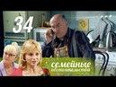 Семейные обстоятельства. 34 серия 2013. Мелодрама @ Русские сериалы
