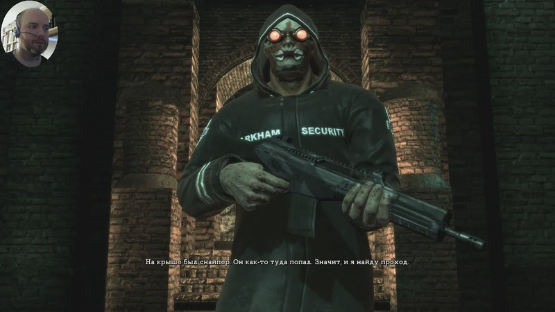 Batman: Arkham Asylum прохождение 13 | ЧЁРТОВ СНАЙПЕР! | PC Gaming |