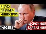 ПУТИН станет ПРЕМЬЕР-МИНИСТРОМ РОССИИ!ВАЖНОЕ ЗАЯВЛЕНИЕ ПРЕЗИДЕНТА РОССИИ!07.08.18