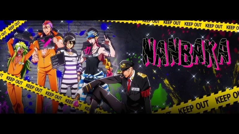 Номернутые Nanbaka 3