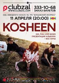 11 апреля - Kosheen (UK) в Зале Ожидания