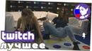 Ахринян и GTFOBAE играют в твистер | Ронял ли Мэл дочку? | TWITCH - ТОП МОМЕНТЫ [Выпуск 185]