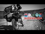 Фильм Русская Азия