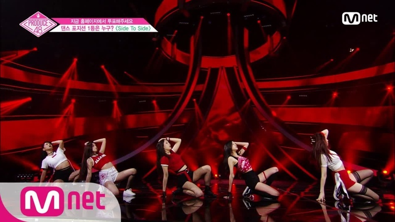PRODUCE48 [6회] ′심쿵 눈빛′ In to youㅣAriana Grande ♬Side To Side @포지션 평가 180720 EP.6
