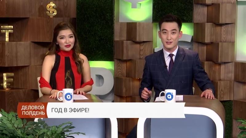 Деловой полдень .ABCTVKZ 1 год в эфире!