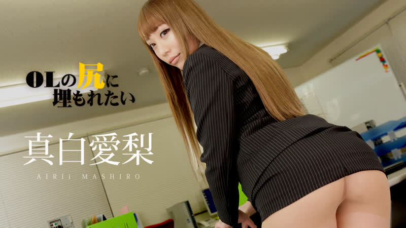 Японское порно Airi Mashiro japanese porn All Sex, Office, Cunnilingus, Facesitting, Blow Job,