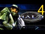 Halo Combat Evolved часть 4. Хало хейло. Подъем на корабль ковенантов