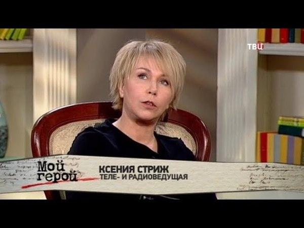 Ксения Стриж. Мой герой