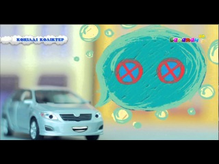 Көңілді көліктер - Қазақша мультфильм/Kazaksha multfilm