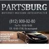 Partsburg.ru - Запчасти для иномарок.