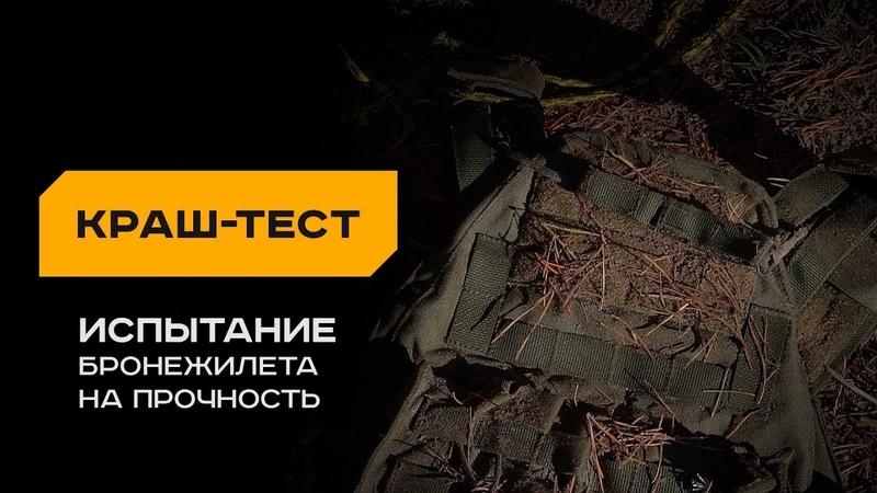 Краш тест бронежилета ЛЕГАТ Centurion gear