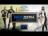 ММОдерн №37 [Новости ММО игр] - World of Warplanes, Helm's Deep, Balde & Soul, Defiance...