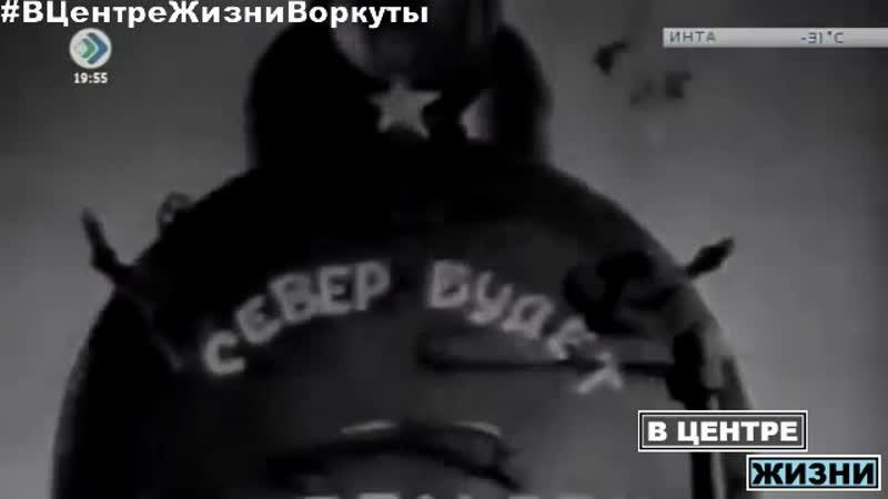 ВЦентреЖизниВоркуты   «Репортёрская история». Хальмер-Ю. 8 января 2016