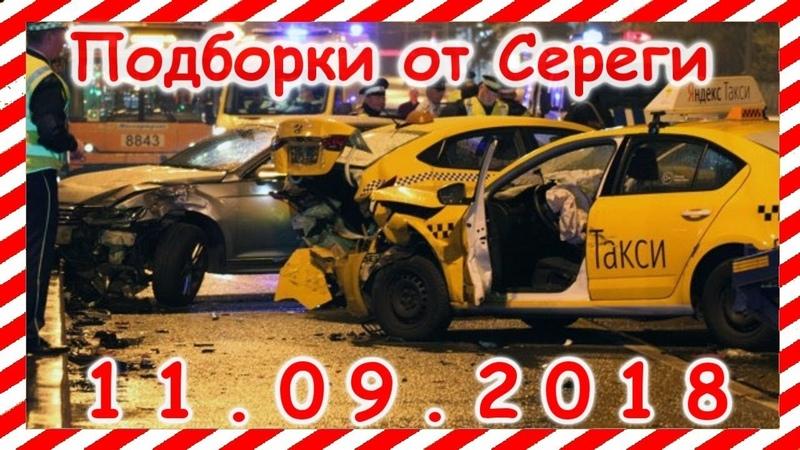 11 09 2018 Видео аварии дтп автомобилей и мото снятых на видеорегистратор Car Crash Compilation may группа avtoo