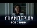 Сериал СНАЙПЕРША все серии подряд МЕЛОДРАМА