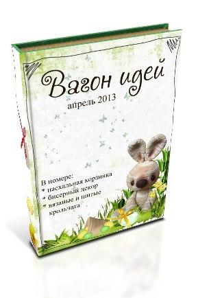яйцо из бисера. вязаная пасочка. подставки и корзиночки для... вязаные и шитые зайцы.  Вышел апрельский номер журнала...