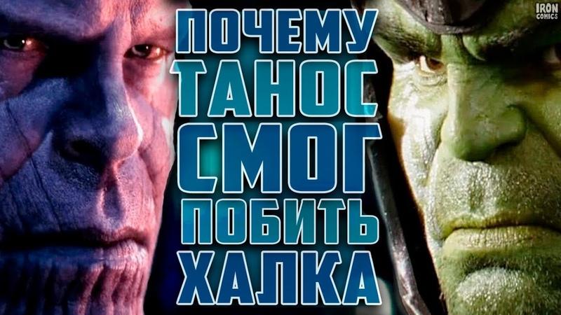 Почему Танос смог победить Халка в Мстители Война бесконечности Высокая цена щелчка Таноса