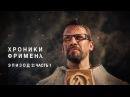 Хроники Фримена - Эпизод 2 Часть 1 рус. озвучка